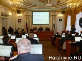 заседание Курганской областной думы|Фото: Накануне.RU