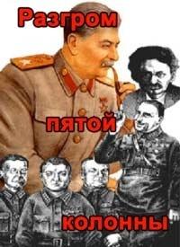 пятая колонна, сталин, репресии, троцкий|Фото:forum.meta.ua