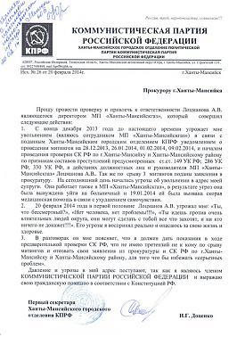 жалоба Евгений Доценко, КПРФ, митинги|Фото: kprf-ugra.ru