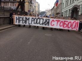 шествие в поддержку Крыма, Москва|Фото:Накануне.RU