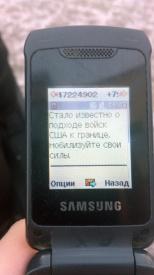 скрин, смс, паника, украина, крым, телефон|Фото: