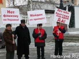 Курган пикет КПРФ в защиту Украины|Фото: Накануне.RU
