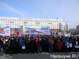 Челябинск митинг в поддержку русскоязычного населения Крыма|Фото: Накануне.RU
