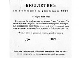 Бюллетень для голосования на референдуме СССР Фото: eurasia-eansu.org