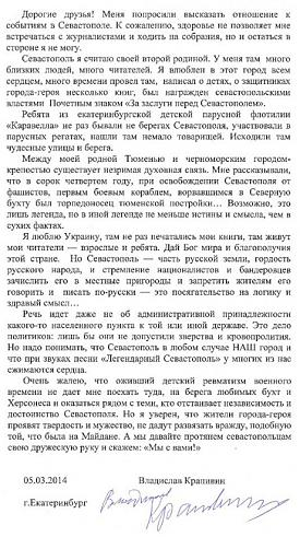 Открытое письмо Владислава Крапивина Фото: