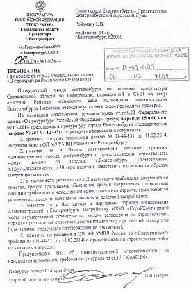 Ройзман, прокуратура, статья|Фото: facebook.com/roizmangbn