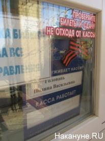 Крым, референдум, вокзал, георгиевская лента|Фото: Накануне.RU