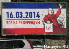 Крым, референдум|Фото: Накануне.RU