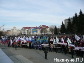 митинг в поддержку Крыма Курган 18.03.2014|Фото: Накануне.RU