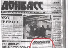 Донбасс, газета, референдум|Фото: