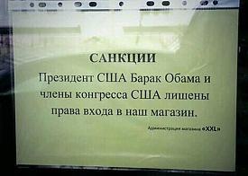 "Обама, санкции, ""Распутин""|Фото: oppps.ru"
