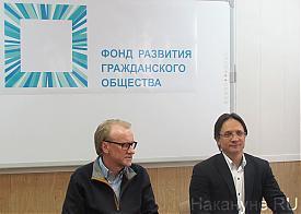 Анатолий Гагарин, Леонид Давыдов, Фонд развития гражданского общества|Фото: Накануне.RU
