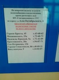 рубль, обмен, Севастополь, оплата услуг|Фото: