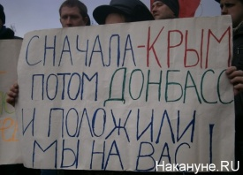 Донецк, митинг, 29 марта, Крым, Донбасс, референдум|Фото: Накануне.RU