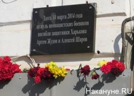 Харьков, митинг, 30 марта, Шаров, Жудов, мемориальная доска Фото: Накануне.RU