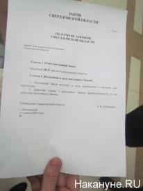 куйвашев, 1 апреля, отменить все законы|Фото: Накануне.RU