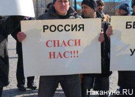 Россия, спаси нас, митинг, Харьков Фото: Накануне.RU