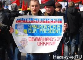 Путин, Обама, Янукович, митинг, Харьков Фото: Накануне.RU