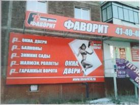 непристойная реклама Магнитогорск|Фото: Челябинское УФАС России
