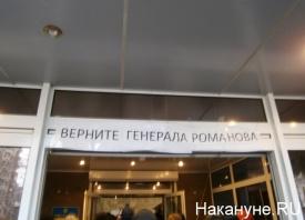 УВД, Донецк, митинг|Фото: Накануне.RU