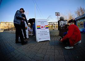 пикет, Красноярск, РВС, законопроект Максаковой Фото: vk.com/rvs_krasnoyarsk