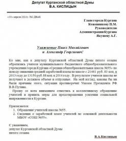 письмо школы Кислицын|Фото: