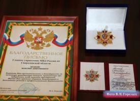 Михаил Бородин, награждение Максима Волкова|Фото: Валерий Горелых