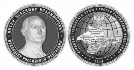 Путин монеты Крым|Фото: 1kg-gift.ru