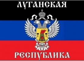 Луганская народная республика|Фото: