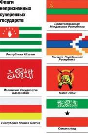 Флаги непризнанных государств, самоопределение, Абхазия, Южная Осетия, Приднестровье|Фото: