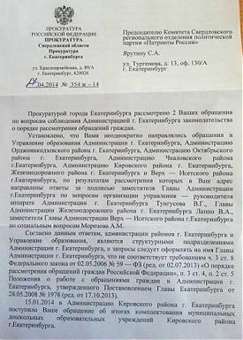Тунгусов, прокуратура, нарушения Фото: yarutin-s.livejournal.com