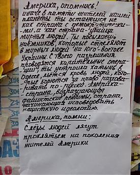 листовки, Америка, Краснотурьинск|Фото: vk.com/krkclub