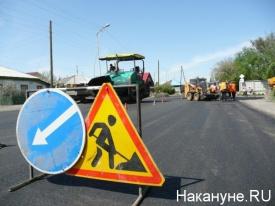 Курган дороги ремонт|Фото: Накануне.RU