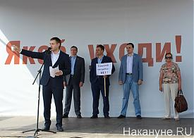 митинг за отставку Якоба, Караваев|Фото: Накануне.RU