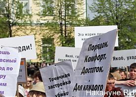 митинг за отставку Якоба|Фото: Накануне.RU