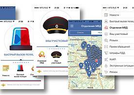 МВД приложение Фото: ГУ МВД России
