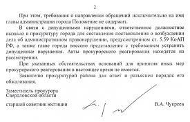 Тунгусов, прокуратура, обращение|Фото: alshevskix.livejournal.com