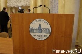 РАН|Фото:Накануне.RU