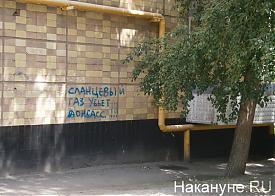 сланцевый газ, Донбасс, стена, надпись|Фото: Накануне.RU