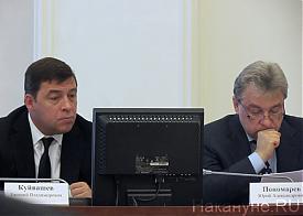 семинар по межнациональным отношениям полпредства, Куйвашев, Пономарев|Фото: Накануне.RU