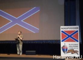 партия Новороссия, съезд|Фото: Накануне.RU