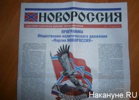 партия Новороссия, газета, программа|Фото: Накануне.RU