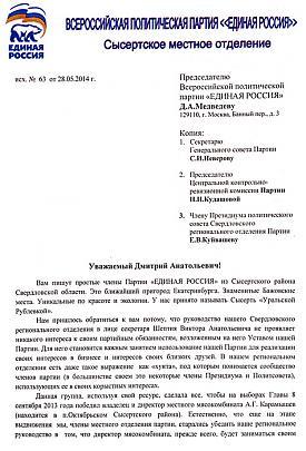 Письмо Медведеву ЕР-Сысерть, стр 1|Фото:
