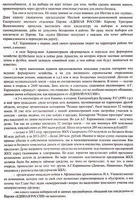 Письмо Медведеву ЕР-Сысерть, стр 2|Фото: