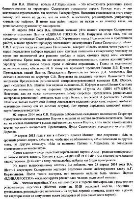 Письмо Медведеву ЕР-Сысерть, стр 3|Фото: