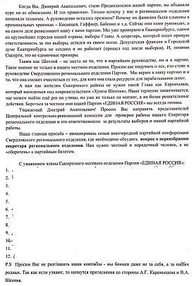 Письмо Медведеву ЕР-Сысерть, стр 4|Фото: