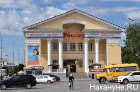 """кинотеатр """"Россия"""" Курган Фото: Накануне.RU"""