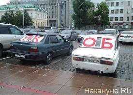 Активные горожане, Якоб, отставка, соцопрос|Фото: Накануне.RU