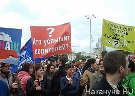 детский сад, митинг, День России |Фото: Накануне.RU