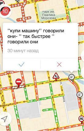пробки, Екатеринбург|Фото: Tramekb